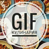GIF Кулинария