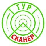 ТУР СКАНЕР для МСК и СПБ