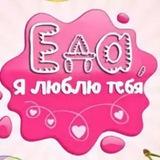 edaloveyou | Unsorted