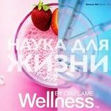wellnessnovage | Fashion and Beauty