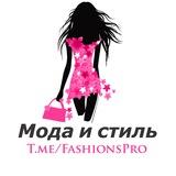 Мода и Стиль 💋