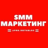 SMM | Инстаграм