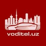 Канал Voditel.uz