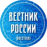 Вестник России