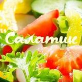 salateik | Еда и кулинария