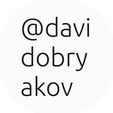 davidobryakov   Unsorted