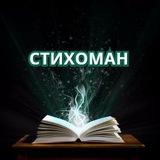 stihoman | Books
