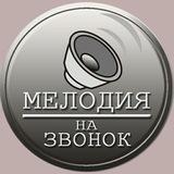 melodiazv   Неотсортированное