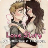 Love Story - отношения и любовь