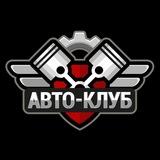 АВТО-КЛУБ