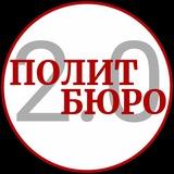 politburo2 | Economics and Politics