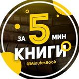 minutesbook | Unsorted