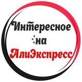 AliExpress Интересное