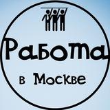 Интересная работа в Москве и на удаленке