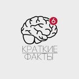 IQ | Факты