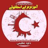 آموزش ترکی استانبولی (داود عظیمی)