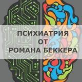 Психиатрия от Романа Беккера