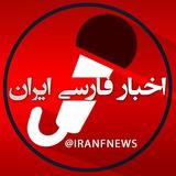 iranfnews | Unsorted