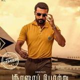 soorarai_pottru_movie_tamil_2020   Unsorted